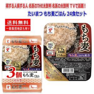 新着 時短食 たいまつ もち麦 レトルト ごはん 大麦 150g 24個セット 関東圏送料無料|hiroshimaya-pachi