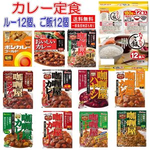 新着 時短食 カレー定食 レトルトカレー6個 + テーブルマーク たきたてご飯12個セット 関東圏送料無料|hiroshimaya-pachi