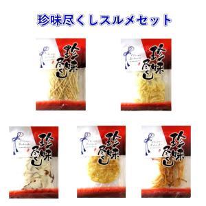 1000円均一 珍味 おつまみ 5柄セット スルメのセット 送料無料 新着|hiroshimaya-pachi