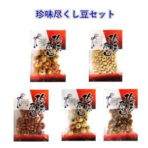 1000円均一 珍味 おつまみ 5柄セット 豆のセット 送料無料 新着|hiroshimaya-pachi