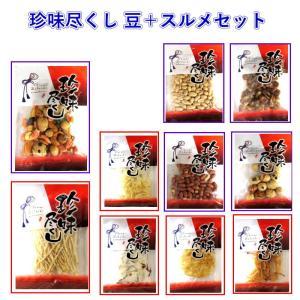 珍味 おつまみ 10柄セット 豆10袋とスルメ10袋の20袋セット 新着 関東圏送料無料|hiroshimaya-pachi