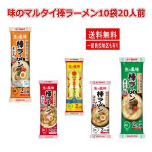 新着 ポイント5倍 特価 マルタイ 棒ラーメン 屋台とんこつ味 ごましょうゆ味 醤油とんこつ 辛子高菜風味 10袋20人前 関東圏送料無料|hiroshimaya-pachi