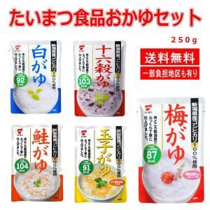 即食 時短食 レトルト たいまつ食品 おかゆ10食セット白がゆ、梅がゆ、玉子がゆ 鮭がゆ、十六穀がゆ 新着 関東圏送料無料|hiroshimaya-pachi