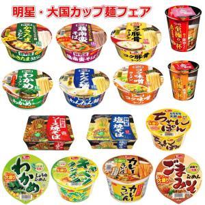 明星食品と大国食品の色んなお味が入ったカップ麺フェアです。  【ラインナップ】  評判屋は画像の焼き...