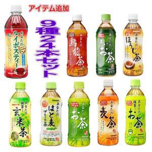 サンガリア お茶 あなたのお茶シリーズ ペットボトル 500ml×9種 24本セット 関東圏送料無料 hiroshimaya-pachi