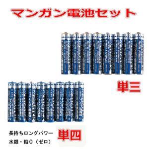 新着 非常用に備蓄 マンガン電池 単三 単四 組合せ 48本 送料無料 長持ちロングパワー 水銀 鉛(ゼロ) 送料無料|hiroshimaya-pachi