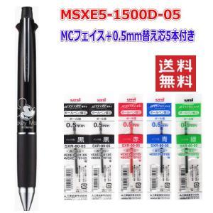 新着 にぎわい広場  三菱鉛筆 ジェットストリーム 搭載 MSXE5-1500D-05 ディズニー 4&1 (ボール4本 シャープ) 替え芯5本 消しゴム付き|hiroshimaya-pachi