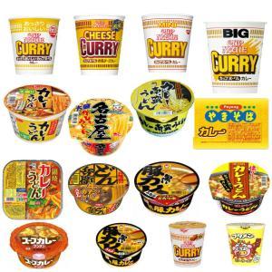 カップ麺 カレー味 一堂に集めました お手軽 半月15個セット 関東圏送料無料|hiroshimaya-pachi