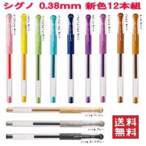 新着 三菱鉛筆 ユニボール シグノ UM-151 極細 0.38mm ゲルインクボールペン 新色全12色セット 送料無料|hiroshimaya-pachi