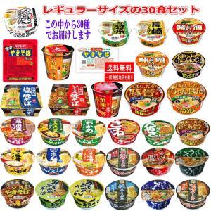 新着 新発売 レギュラーサイズ カップ麺 決定版 30種セット 関東圏送料無料 hiroshimaya-pachi