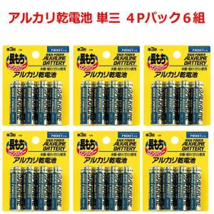 新着 非常用に 備蓄 アルカリ乾電池 単3 四本パック 6組 長持ちロングパワー 水銀 鉛0(ゼロ)送料無料 hiroshimaya-pachi