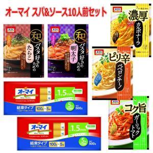 特価処分 時短食 レトルト  日本製粉 オーマイ パスタ+パスタソース 10人前セット 関東圏送料無料|hiroshimaya-pachi