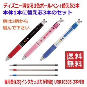 新着 にぎわい広場三菱鉛筆 ディズニー こすって 消せる3色ボールペン 専用芯3本付き ユニボール アールイー 送料込価格|hiroshimaya-pachi