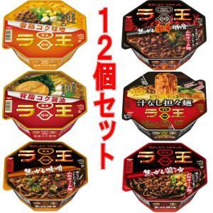 日清食品「なにがなんでも食べたくなるウマさ」ラ王カップ麺をまとめました。  6種×2個でお送りします...