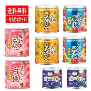 カンピーの果実缶詰色んな味が楽しめる4種セットです。  風呂上がりのフルーツ缶詰は絶品に美味しいです...