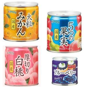新着 カンピー国産 フルーツ 缶詰 白桃、みかん、5つの果実 ブルーベリー セット 4缶 セット 関東圏送料無料|hiroshimaya-pachi