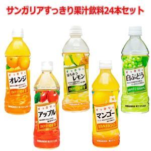 訳あり 特価 サンガリア 果汁飲料 オレンジ アップル はちみつレモン マンゴー 白ブドウ 500ミリ 5種24本セット関東圏送料無料 hiroshimaya-pachi