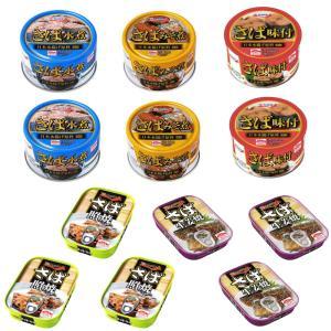 新着 加藤産業 格安 サバ缶詰 さば缶詰 3種12缶セット 味噌煮 味付け 水煮 12個セット 関東圏送料無料|hiroshimaya-pachi
