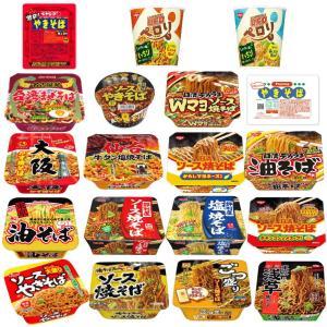新着 日清食品 大黒食品 ヤマダイ食品 マルちゃん 明星食品 サッポロ一番 焼きそば半月15食セット 関東圏送料無料