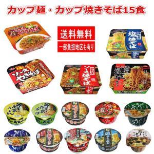新着 味のスナオシカップ麺とカップ焼きそばの半月15食セット 関東圏送料無料|hiroshimaya-pachi