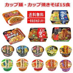新着 ニュータッチ 懐かしシリーズ カップラーメン 味のスナオシカップ麺とカップ焼きそばの半月15食セット 関東圏送料無料|hiroshimaya-pachi
