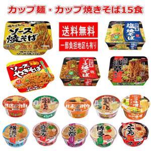 新着 サッポロ一番旅麺 味の大黒食品 カップ麺とカップ焼きそばの半月15食セット 関東圏送料無料|hiroshimaya-pachi