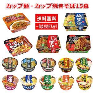 新着 明星食品 評判屋シリーズ カップ麺 味のスナオシカップ麺とカップ焼きそばの半月15食セット 関東圏送料無料|hiroshimaya-pachi