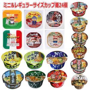 格安カップ麺 東京拉麺ミニサイズカップ麺 味のスナオシレギュラーカップ麺24個セット 新着 関東圏送料無料 |hiroshimaya-pachi