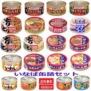 いなば イナバ 焼き鳥 缶詰12缶セット とりタレ味 とりしお味 とりゆず胡椒味 関東圏送料無料 新着|hiroshimaya-pachi