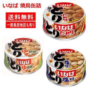 いなば イナバ 焼き鳥 缶詰 24缶セット とりタレ味 とりしお味 とりゆず胡椒味 関東圏送料無料 新着 にぎわい広場|hiroshimaya-pachi