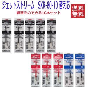 三菱鉛筆 ジェットストリーム 多色ボールペン SXR-80-10 替え芯 選べる10本セット(黒・赤・青) 送料無料|hiroshimaya-pachi