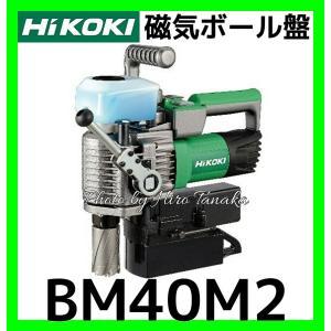 送料無料 日立 磁気ボール盤 BM40M2 ケース付 ハイパワー 低丈 穴あけ 穿孔 安心と信頼 正規取扱店出品|hirotanaka
