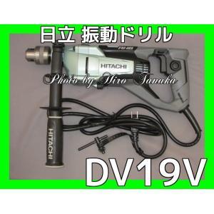 送料無料 日立 振動ドリル DV19V AHB 正転・逆転 二重絶縁 無段変速 堅牢 高耐久 安心と信頼 正規取扱店出品