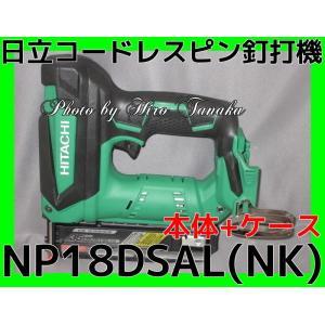 送料無料 日立 コードレスピン釘打機 NP18DSAL(NK) 18V 本体+ケース 安心と信頼 正規取扱店出品 スマートプッシュ機構付|hirotanaka