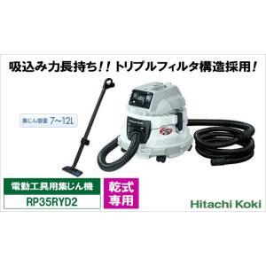 送料無料 伸縮タンク 日立 連動式 集じん機 RP35RYD2 乾式タイプ|hirotanaka