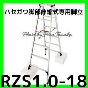 送料無料 限定台数 ハセガワ 脚軽 脚部伸縮タイプ RZS1.0-18 6尺 専用脚立 あしがる 正規取扱店出品