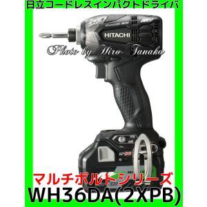 送料無料 ポイント3倍 日立 コードレスインパクトドライバ WH36DA(2XPB) 黒色 マルチボルト 36V 電池×2+充電器+ケース セット 正規取扱店出品 電池2年保証付|hirotanaka