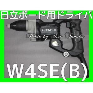 送料無料 日立 ボード用ドライバ W4SE(B) ストロングブラック 黒色 ACブラシレスモータ 2年保証付 安心 信頼 正規取扱店出品 ワンタッチ|hirotanaka