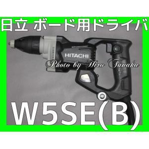 送料無料 日立 ボード用ドライバ W5SE(B) ストロングブラック 黒色 ACブラシレスモータ 2年保証付 安心 信頼 正規取扱店出品  ワンタッチ|hirotanaka