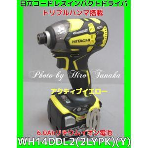 送料無料 日立 コードレスインパクトドライバ WH14DDL2(2LYPK)(Y) アクティブイエロー 黄色 14.4V  6.0Ahバッテリ 正規取扱店出品|hirotanaka