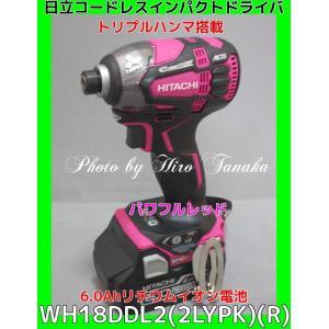 送料無料 日立 コードレスインパクトドライバ WH18DDL2(2LYPK)(R) パワフルレッド 赤色 18V  6.0Ahバッテリ 正規取扱店出品|hirotanaka
