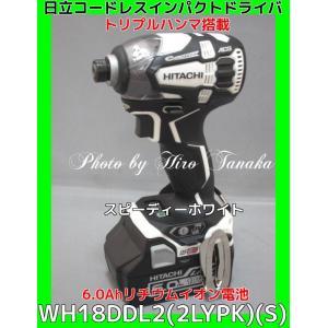 送料無料 日立 コードレスインパクトドライバ WH18DDL2(2LYPK)(S) スピーディーホワイト白色 18V  6.0Ahバッテリ 正規取扱店出品|hirotanaka