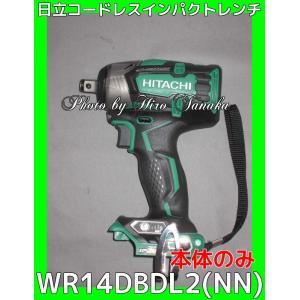 送料無料 ポイント2倍 日立 コードレスインパクトレンチ WR14DBDL2(NN) 本体のみ 電池・ケース別売 安心・信頼 正規取扱店出品|hirotanaka