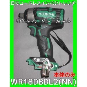 送料無料 限定特価 日立 コードレスインパクトレンチ WR18DBDL2(NN) 本体のみ 電池・ケース別売 安心・信頼 正規取扱店出品|hirotanaka