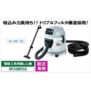 送料無料 日立 集じん機 RP35MYD2 連動|hirotanaka