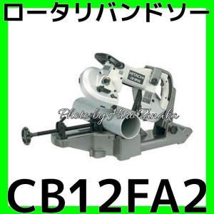 送料無料 ポイント2倍 日立 ロータリバンドソー CB12FA2 ロータリーバンドソー 安心と信頼 正規取扱店出品 切断 軽量 定置式スタンド コンター 帯のこ|hirotanaka
