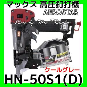 送料無料 マックス MAX 高圧コイルネイラ 釘打機 スーパーネイラ HN-50S1(D) クールグレー 細釘専用コンパクトモデル|hirotanaka