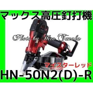 送料無料 ポイント3倍 MAX マックス釘打機 スーパーネイラ HN-50N2(D)-R マイスターレッド エアダスタ付 安心・信頼の正規取扱店出品 2年保証付|hirotanaka