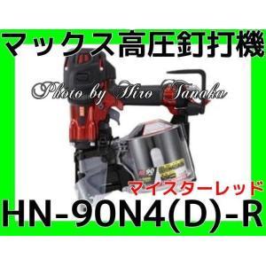 送料無料 MAX マックス 高圧釘打機 HN-90N4(D)-R マイスターレッド スーパーネイラ 安心・信頼 正規取扱店出品 AEROSTAR エアダスタ付 2年保証付|hirotanaka