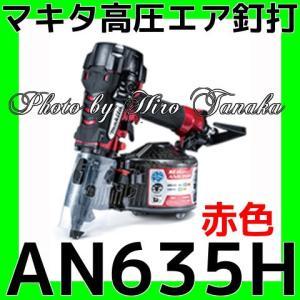 送料無料 ポイント3倍 マキタ 65mm 高圧エア釘打機 AN635H 赤色/AN635HM 青色 本体色選択可能  エアダスタ・ケース付 正規取扱店出品|hirotanaka